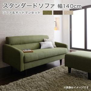 スタンダードソファ OLIVEA オリヴィア Bセット (2P:幅140cm+オットマン付き)組み立て品|kireinosusume