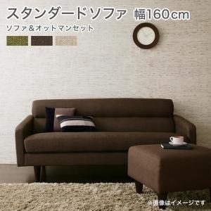 スタンダードソファ OLIVEA オリヴィア Cセット (2.5P:幅160cm+オットマン付き)組み立て品|kireinosusume