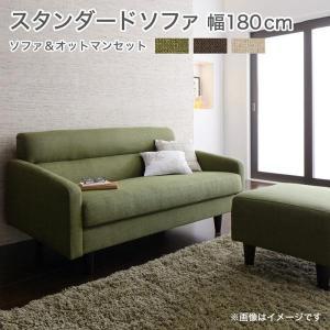 スタンダードソファ OLIVEA オリヴィア Dセット (3P:幅180cm+オットマン付き)組み立て品|kireinosusume