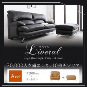 ハイバックソファ Liveral リベラル Aセット(1P+オットマン付き) 人気ランキング|kireinosusume