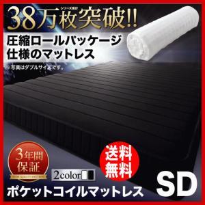 ポケットコイルマットレス セミダブル 圧縮ロールパッケージ仕様  EVA エヴァ|kireinosusume