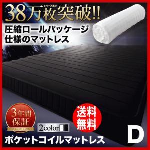 ポケットコイルマットレス ダブル 圧縮ロールパッケージ仕様  EVA エヴァ|kireinosusume