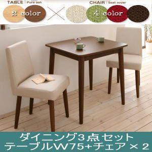 ダイニング テーブル 3点セット テーブル W75 人気ランキング kireinosusume