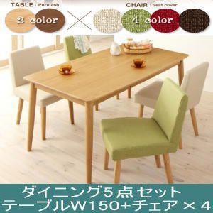 ダイニング テーブル 5点セット テーブル W150 人気ランキング kireinosusume