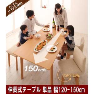 ダイニングテーブル 伸長式テーブル テーブル単品 幅120-150cm Leafy リーフィ kireinosusume