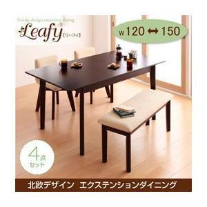 ダイニングセット ダイニング4点セット 伸長式テーブル(テーブル幅120-150+回転チェア2脚+ベンチ) Leafy リーフィ kireinosusume