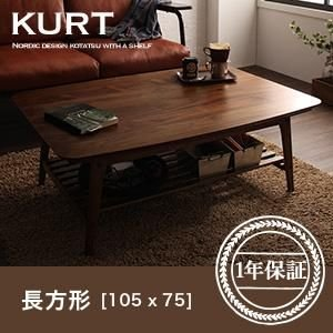 こたつ コタツ テーブル 長方形 幅105cm 棚付き ウォールナット材 KURT クルト|kireinosusume