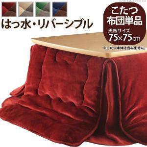こたつ布団 正方形 185x185cm(天板サイズ75x75cm) こたつ布団単品 はっ水リバーシブル省スペースこたつ布団|kireinosusume