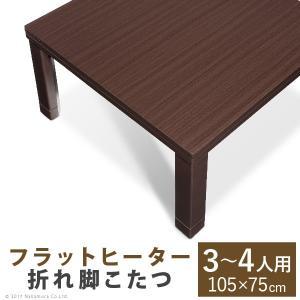 フラットヒーター こたつ 長方形 幅105cm こたつテーブル単品 105×75 フラットヒーターコタツ 継ぎ脚 バルト|kireinosusume