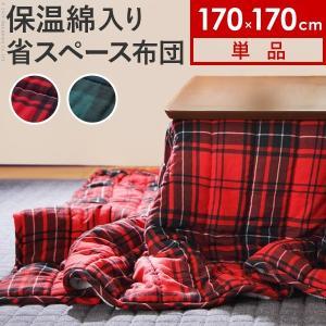 こたつ布団 正方形 170×170cm こたつ布団単品 保温綿入り チェック柄|kireinosusume