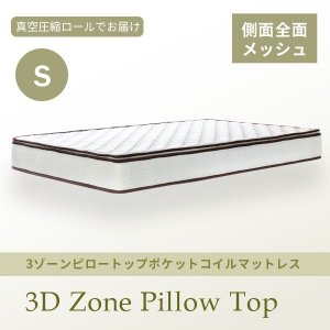 ポケットコイルマットレス シングル 圧縮ロール 3ゾーン  ピロートップ エッジサポート|kireinosusume