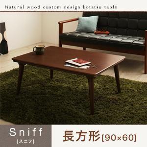 こたつ コタツ テーブル 長方形 幅90cm Sniff スニフ|kireinosusume