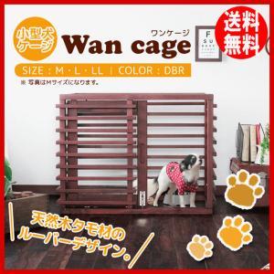 犬用 ケージ 小型犬 ケージ ペットサークル 犬用ハウス Lサイズ ダークブラウン 木製 ワンケージ 犬の寝床 留守番|kireinosusume