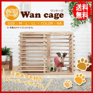 犬用 ケージ 小型犬 ケージ ペットサークル 犬用ハウス Mサイズ ナチュラル 木製 ワンケージ 犬の寝床 留守番|kireinosusume