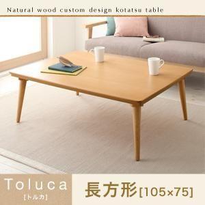 こたつ コタツ テーブル 長方形 幅105cm Toluca トルカ|kireinosusume