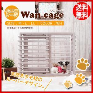 犬用 ケージ 小型犬 ケージ ペットサークル 犬用ハウス Mサイズ ホワイト 木製 ワンケージ 犬の寝床 留守番|kireinosusume