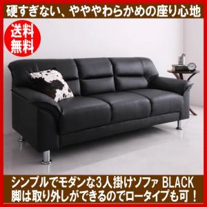 シンプルでモダンな3人掛けソファ BLACK ブラック...