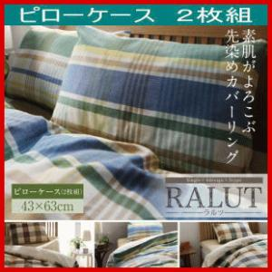 ピローケース 枕カバー 2枚組