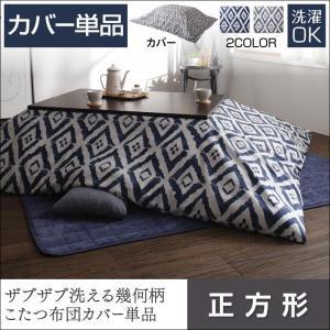 こたつ布団カバー 正方形 カバー単品 205×205cm 適応天板サイズ:75〜80×75〜80cm|kireinosusume