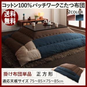 こたつ布団 正方形 掛け布団 単品 天板サイズ:75〜85×75〜85cm|kireinosusume