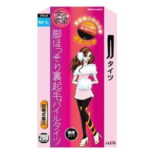 【定形外郵便送料無料】女の欲望 脚ほっそり裏起毛パイルタイツ 200デニール ブラック MーL