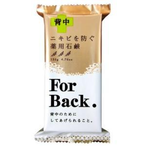 人には見られるけど、自分ではスキンケアを怠りがちな背中。  「薬用石鹸ForBack」は、ニキビの出...