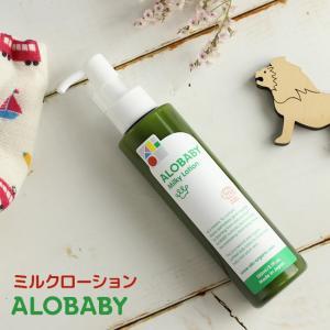 即納 ALOBABY アロベビー ミルクローション 150ml(新生児/赤ちゃん/オーガニック/無添加/敏感肌/大人/日本製/ベビーローション)