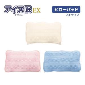 即納 アイス眠EXストライプ ピローパッド 63×43cm(ホワイト/ピンク/ブルー アイスミン 枕...