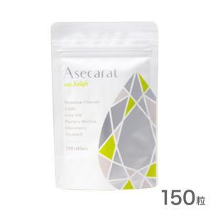 アセカラット  サプリ サプリメント 健康食品  1日5粒続ける汗対策サプリメント。 品質を徹底管理...