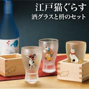 江戸猫ぐらす 枡酒グラス(冷酒 グラス セット おしゃれ 枡 冷酒グラス 猫雑貨 猫グッズ)【無料ラッピング対応可】|kireispot