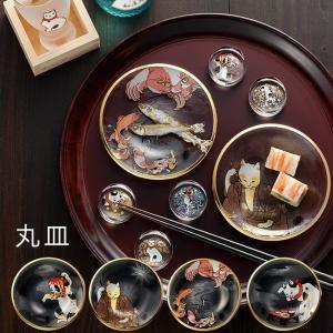 江戸猫ぐらす 丸皿(丸皿 食器 プレート 皿 おしゃれ ガラス 猫グッズ 雑貨 人気 ギフト 和食器)|kireispot