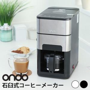 ondo 石臼式コーヒーメーカー(シンプルなデザインのコーヒーマシン おしゃれな全自動のコーヒーメーカー ペーパーフィルター不要のコーヒーマシン)【送料無料】|kireispot