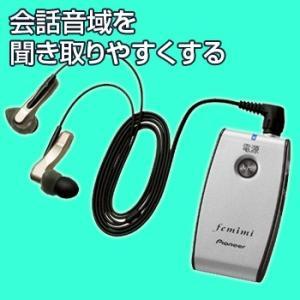 ステレオイヤホンの集音機 敬老の日のギフトにもおすすめ 簡単操作のポケット式 ステレオの集音器 介護...
