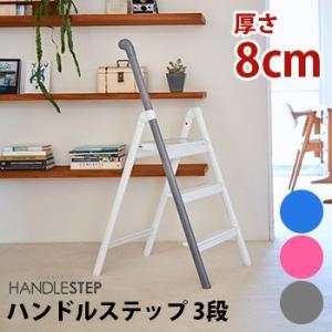 長谷川工業 HANDLE STEP ハンドルステップ 3段 SS-3(スマートなデザインのおりたたみの脚立 インテリアとしてもおしゃれな3段脚立)【送料無料】 メーカー直送 kireispot