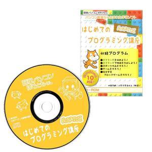 はじめてのプログラミング講座 CD-ROM(パソコンのプログラムを学習できるパソコンソフト 子供・小学生にもおすすめの自宅学習できる人気のPCソフト 入門講座)|kireispot