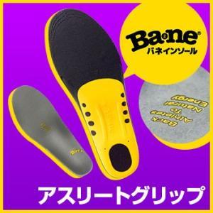 Bane バネインソール アスリートグリップ(スポーツ/靴/中敷き/シューズ)