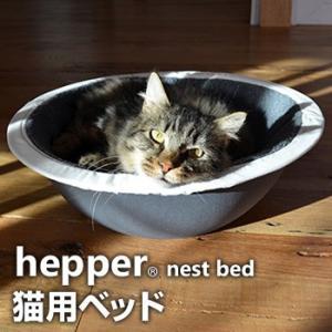 ヘッパー ネストベッド 猫用ベッド hepper nest bed(猫用の寝床/ボウル型のベッド/ねこ鍋/猫用品/雑貨)...