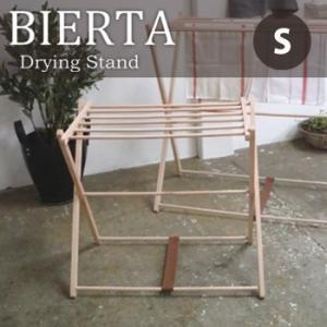 ビエルタ ドライングスタンドSサイズ BIERTA Drying Stand S H04-5036(洗濯物干し 室内 木製 物干し 木製物干しスタンド)|kireispot