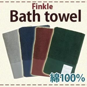 フィンクル きれいなタオル バスタオル Bath towel 泉州タオル ギフトにもおすすめの日本製...