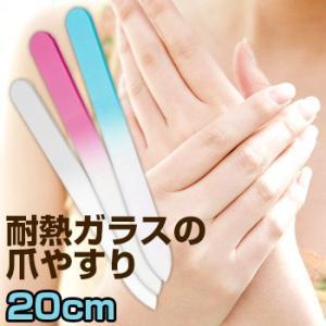 ガラス爪やすり Lサイズ 約20cm(ヤスリ面が細やかなガラス製つめみがき/爪磨き)