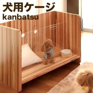 Kanbatsu SNUG Cage カンバツ スナッグケージ KBC01(ペットケージ/犬小屋/ペット用室内ケージ/ゲージ/愛犬/小型犬) メーカー直送 kireispot