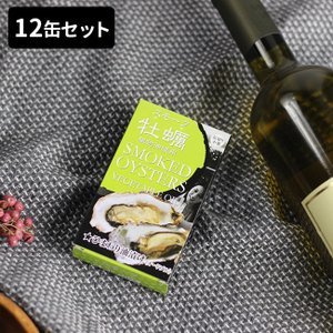 かきの燻製缶詰 ひまわり油漬け 12缶セット 牡蠣の燻製(くん製)をビタミンEが豊富なヒマワリ油に漬...