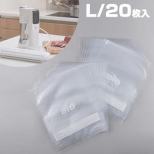 貝印 KaiHouse 低温調理器 専用真空袋 Lサイズ20枚入り DK5131 耐熱温度100℃ ...