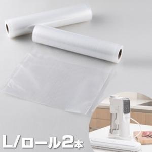 貝印 KaiHouse 低温調理器 専用真空袋 Lサイズロール 2本パック DK5132 耐熱温度1...