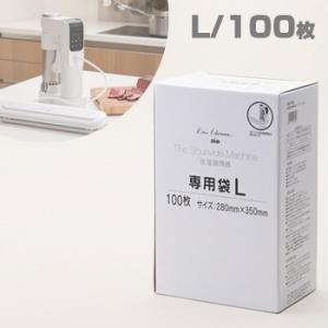 ●送料無料● 貝印 KaiHouse 低温調理器 専用真空袋 Lサイズ100枚入り 業務用 DK51...