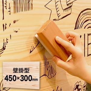 きえすぎくん フラットタイプ 壁掛型 450×300mm HK-06-10(壁掛け 木製 木 ホワイトボード おしゃれ)