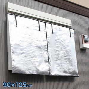 高機能サンシェード 小 腰高窓用(通気性/日よけ/暑さ対策グッズ/日除けスクリーン/暑さ対策/グッズ/窓のすだれ/省エネ/アルミのサンシェード) メーカー直送 kireispot