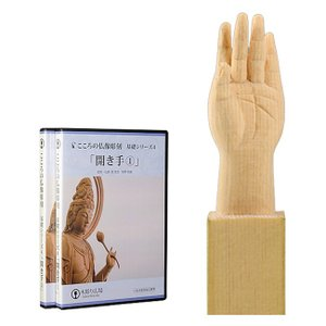 こころの仏像彫刻 基礎シリーズ4 仏手開き DVD+材料2本(木彫り/材料がセット/テキスト/材料木材/趣味/彫刻のキット/基礎/学べる/入門セット)