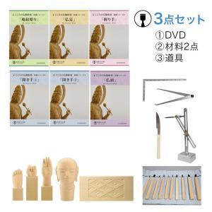こころの仏像彫刻 基礎5点特別セット DVD1-5+材料各2本+道具(木彫り/材料がセット/テキスト/材料木材/趣味/彫刻のキット/彫刻刀/基礎/学べる/入門セット)