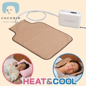 ココミン HEAT&COOL HC-200ST(冬は体の芯からぽかぽか・ぬくぬく 夏はクールに冷却 静音設計・省電力)【送料無料】|kireispot